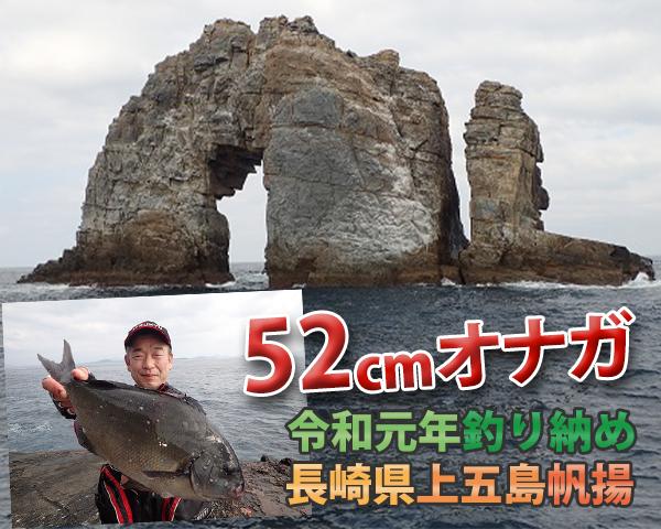 長崎 天気 釣り