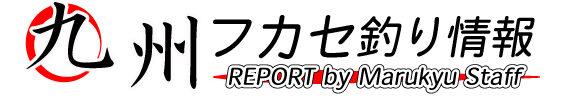 マルキユー九州 フカセ釣り情報